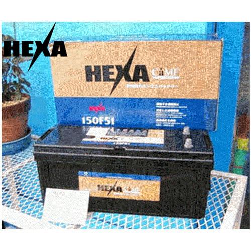 ヘキサ シールドバッテリー 165G51 [HEXAバッテリー]