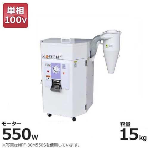 宝田工業 精米機 NPF-15M550S (単相100V/15kg1斗張り型/一回通し型/低温精米/自動停止センサー付)