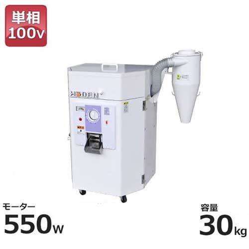 【取扱終了】宝田工業 精米機 NPF-30M550S (単相100V/30kg2斗張り型/一回通し型/低温精米/自動停止センサー付)