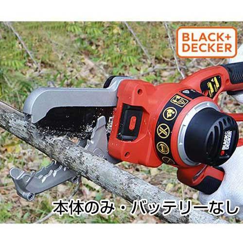 ブラック&デッカー 充電式枝切りチェーンソー LLP18BN 【本体のみ・バッテリー無し】 (切断能力100mm)