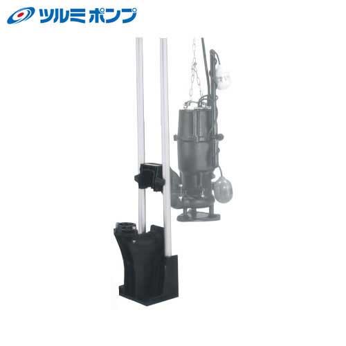 ツルミポンプ 汚水用水中ポンプ ハイスピンポンプ用樹脂製着脱装置 TOK4-A