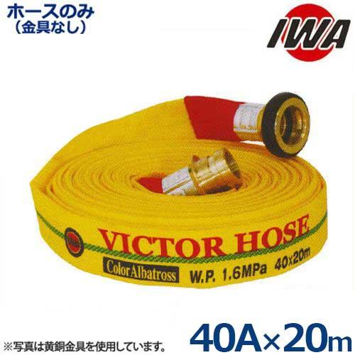 岩崎製作所 消防散水ホース アクアホース カラーアルバトロス 40A×20m巻/ホースのみ・金具なし 01CALB040X (未検定品) [消防ホース]