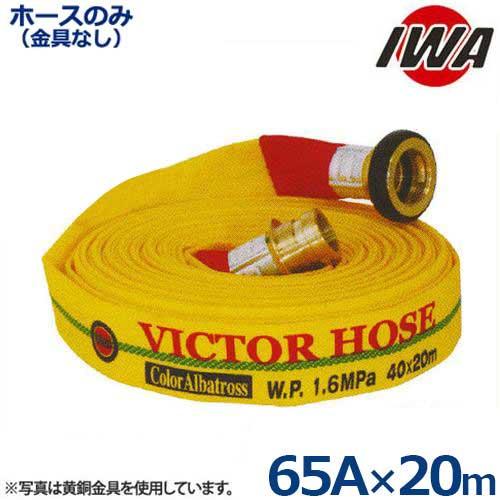 岩崎製作所 消防散水ホース アクアホース カラーアルバトロス 65A×20m巻/ホースのみ・金具なし 01CALB065X (未検定品) [消防ホース]