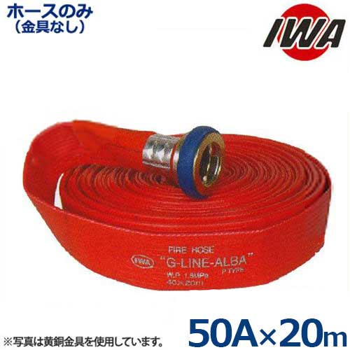 岩崎製作所 消防散水ホース ビクターホース Gライン-アルバ 01GALB050X 50A×20m巻/ホースのみ・金具なし (未検定品) [消防ホース]