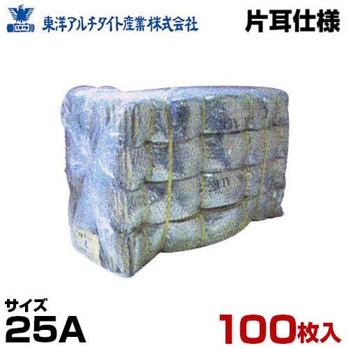 東洋アルチタイト 断熱マット 25A 100枚入 (GW24K ALK/亜鉛引亀甲金網)