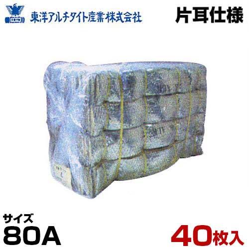 東洋アルチタイト 断熱マット 80A 40枚入 (GW24K ALK/亜鉛引亀甲金網)