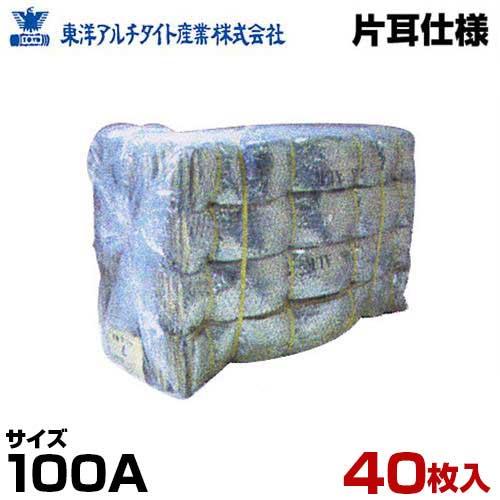 東洋アルチタイト 断熱マット 100A 40枚入 (GW24K ALK/亜鉛引亀甲金網)