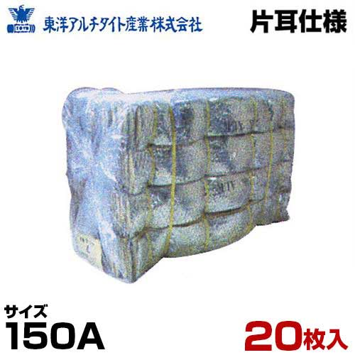 東洋アルチタイト 断熱マット 150A 20枚入 (GW24K ALK/亜鉛引亀甲金網)