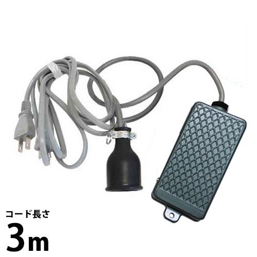 [最大1000円OFFクーポン] ミナト 100V電動機器用 足踏み式スイッチ (コード長3m)