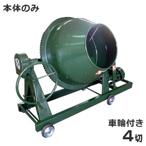 日工 コンクリートミキサー NGM4 本体のみ/車輪付き (4切)