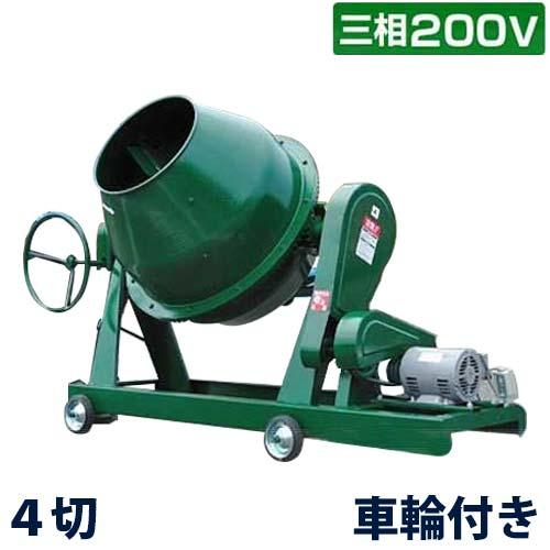 日工 コンクリートミキサー NGM4 三相200V1.5Kwモーター/車輪付き (4切) 【返品不可】