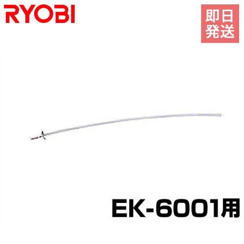 在庫品 低廉 メール便可 r10 s1-000 リョービ EK-6001用ナイロンコード SEAL限定商品 あんぜんロータ 30本 EK-6002 2730098