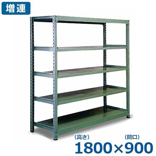 シバタ 5段式中量ラック ボルトレスタイプ 増連/1800×900