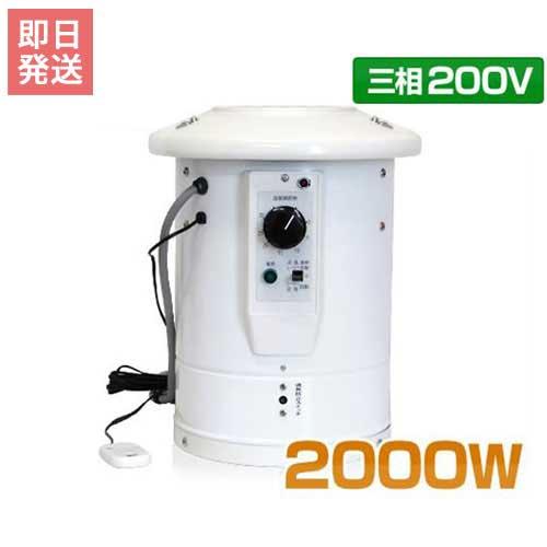 ソーワ 園芸温室用 温風器 SF-2005A 三相200V/3本線 (2坪用/電子リニア方式)