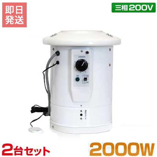 ソーワ 園芸温室用 温風器 SF-2005A 三相200V/3本線 2台セット (2坪用/電子リニア方式)