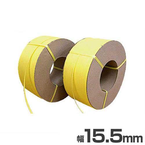 司化成工業 PPバンド ワールドバンド 2500m×2巻 (幅15.5mm/サークルコアタイプ)