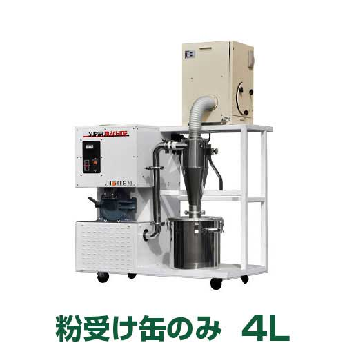 宝田工業 製粉機 SSC15T-SU用 粉受け缶 4L