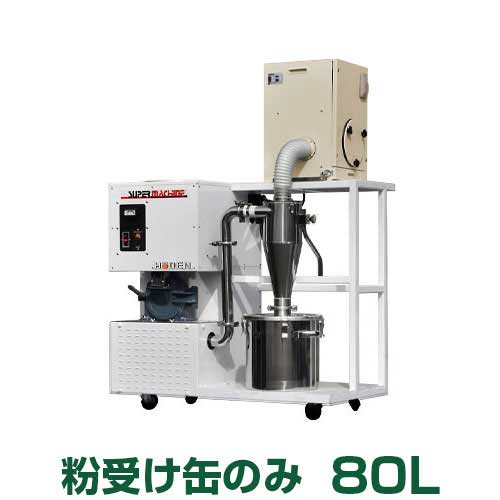 宝田工業 製粉機 SSC15T-SU用 粉受け缶 80L