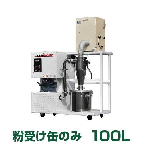 宝田工業 製粉機 SSC15T-SU用 粉受け缶 100L