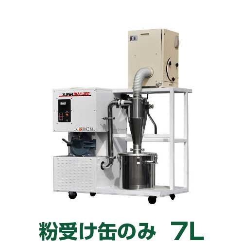 宝田工業 製粉機 SSC15T-SU用 粉受け缶 7L
