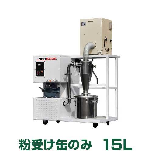 宝田工業 製粉機 SSC15T-SU用 粉受け缶 15L