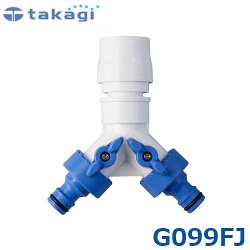 人気上昇中 在庫品 takagi r10 s2-010 割り引き コネクターコック付 タカギ G099FJ 三方