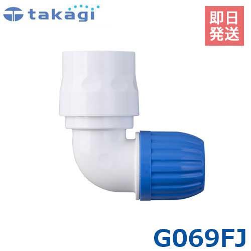 タカギ L型コネクター G069FJ (適合ホース:内径12mm~15mm) [takagi]