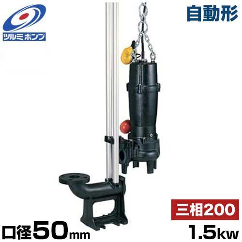 ツルミポンプ 汚水用 水中ポンプ ハイスピンポンプ TOS50UA21.5 (自動形/口径50mm/三相200V1.5kW/着脱装置仕様) [鶴見ポンプ]