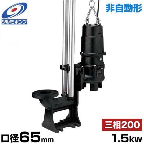 ツルミポンプ 汚水用 水中ポンプ ハイスピンポンプ TOS65U21.5 (非自動型/口径65mm/三相200V1.5kW/着脱装置仕様)
