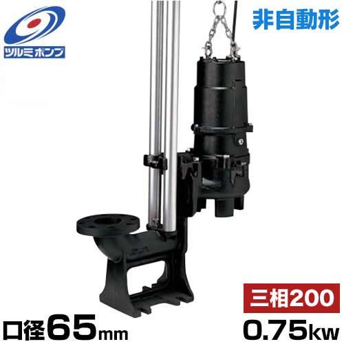 ツルミポンプ 汚水用 水中ポンプ ハイスピンポンプ TOS65U2.75 (非自動型/口径65mm/三相200V0.75kW/着脱装置仕様) [鶴見ポンプ]