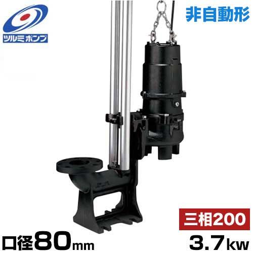 ツルミポンプ 汚水用 水中ポンプ ハイスピンポンプ TOS80U23.7 (非自動型/口径80mm/三相200V3.7kW/着脱装置仕様) [鶴見ポンプ]