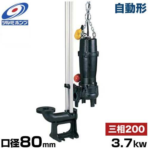 ツルミポンプ 汚水用 水中ポンプ ハイスピンポンプ TOS80UA23.7 (自動形/口径80mm/三相200V3.7kW/着脱装置仕様) [鶴見ポンプ]