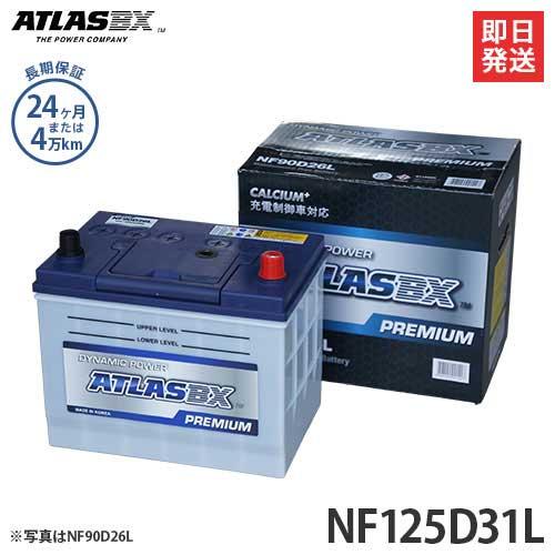 アトラス バッテリー NF125D31L (充電制御車対応/24カ月保証) 【互換65D31L 75D31L 85D31L 95D31L 105D31L 115D31L】 [ATLAS カーバッテリー]