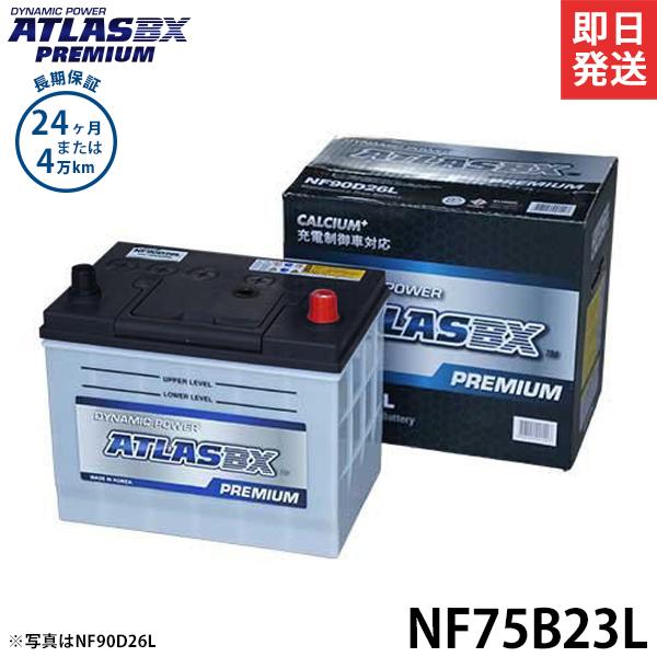 在庫品 ATLAS カーバッテリー 低廉 5☆好評 r10 s3-140a アトラス バッテリー 65D23L 充電制御車対応 24カ月保証 互換55D23L 70D23L NF75D23L