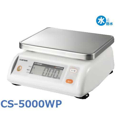 カスタム シャワープルーフはかり CS-5000WP (秤量5000g)