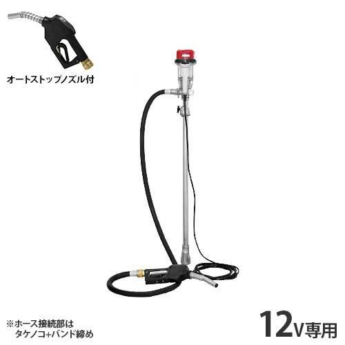 工進 電動ドラムポンプセット FD-12 オートストップノズル付きセット (DC12V用) [KOSHIN ドラム缶 ポンプ]