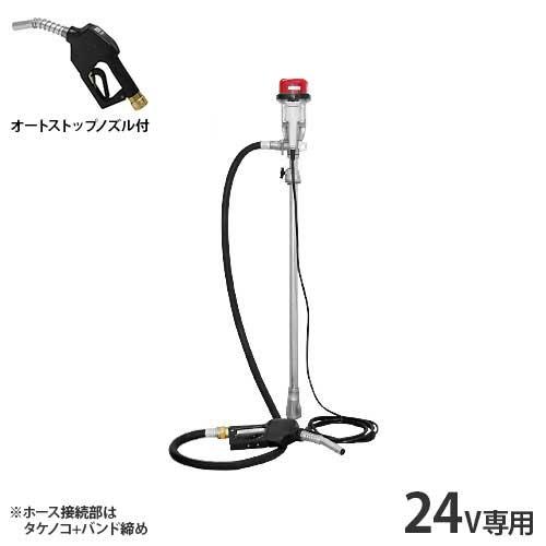 工進 電動ドラムポンプセット FD-24 オートストップノズル付きセット (DC24V用) [KOSHIN ドラム缶 ポンプ]