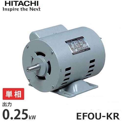 日立産機 開放防滴型 単相モーター EFOU-KR 1/4Hp (単相100V/0.25kW) [電動機 汎用モーター]
