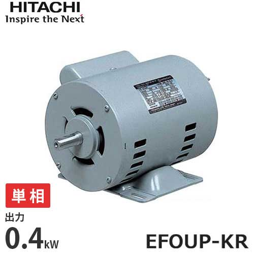 日立産機 防滴保護型 単相モーター EFOUP-KR 1/2Hp (単相100V200V/0.4kW) [電動機 汎用モーター]