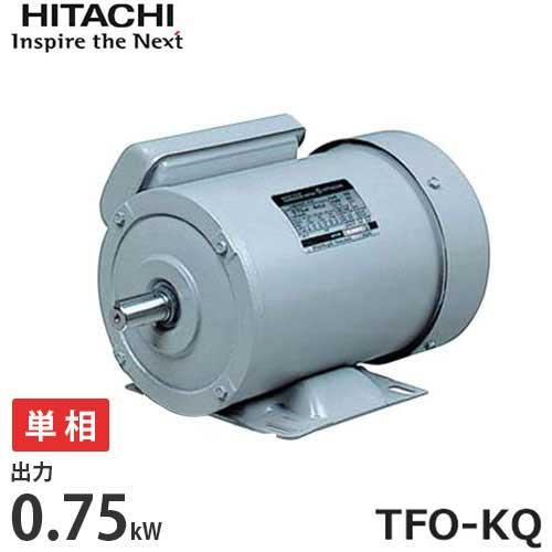 日立産機 全閉外扇型 単相モーター TFO-KQ 1Hp (単相100V200V/0.75kW) [電動機 汎用モーター]