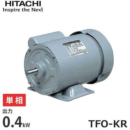 日立産機 全閉外扇型 単相モーター TFO-KR 1/2Hp (単相100V200V/0.4kW)