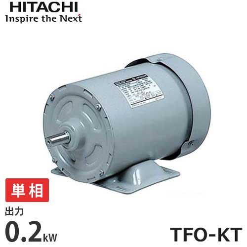 日立産機 全閉外扇型 単相モーター TFO-KT 1/4Hp (単相100V/0.2kW)