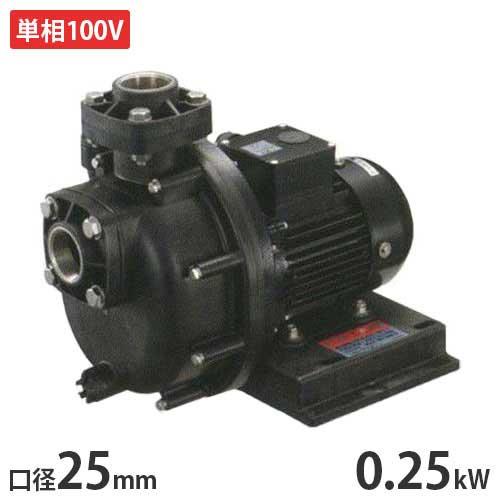ツルミポンプ 海水用自吸式ポンプ 25TPSPZ-2031 (単相100V/0.25kW) [鶴見ポンプ]
