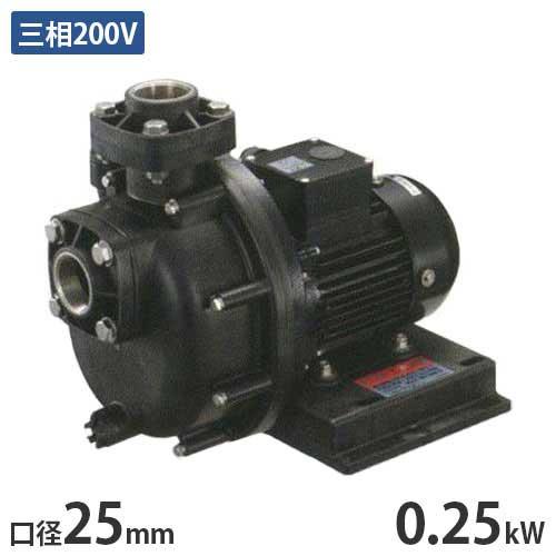 ツルミポンプ 海水用自吸式ポンプ 25TPSPZ-2033 (三相200V/0.25kW) [鶴見ポンプ]