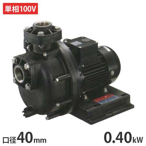 ツルミポンプ 海水用自吸式ポンプ 40TPSPZ-4031 (単相100V/0.40kW)