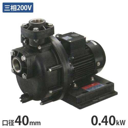 ツルミポンプ 海水用自吸式ポンプ 40TPSPZ-4033 (三相200V/0.40kW) [鶴見ポンプ]
