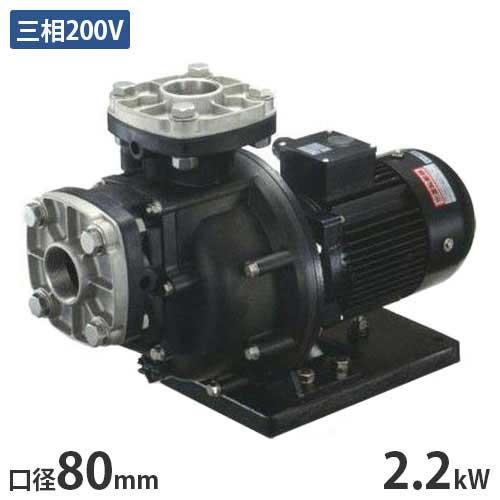 ツルミポンプ 海水用自吸式ポンプ 80TPSPZ-22023 (三相200V/2.2kW) [鶴見ポンプ]
