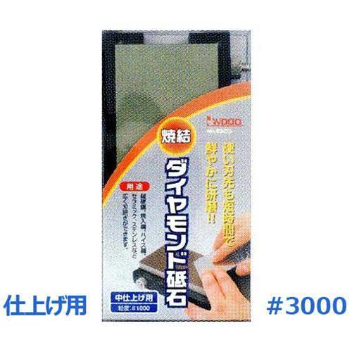 [最大1000円OFFクーポン] アイウッド NEW焼結ダイヤモンド砥石 (片面/仕上げ#3000)