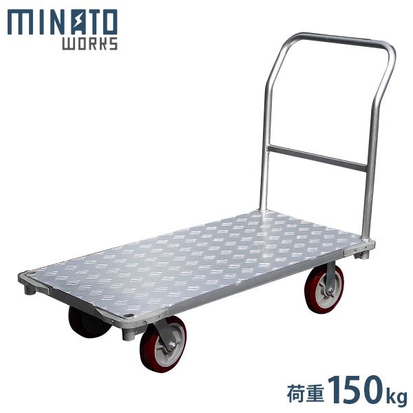 [最大1000円OFFクーポン] ミナト 大型アルミ台車 MAC-150 (荷重150kg) [アルミ製 運搬車 運搬台車]