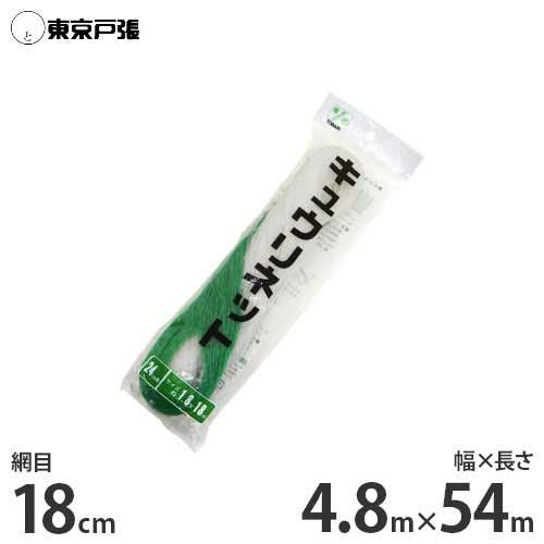 直送品 期間限定 代引不可 東京戸張 支柱ネット r20 WA4854 超人気 専門店 s9-810 キュウリネット 幅4.8m×長さ54m×網目18cm